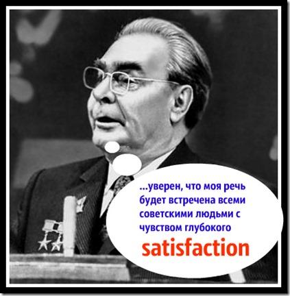 satisfaction правильный перевод слова