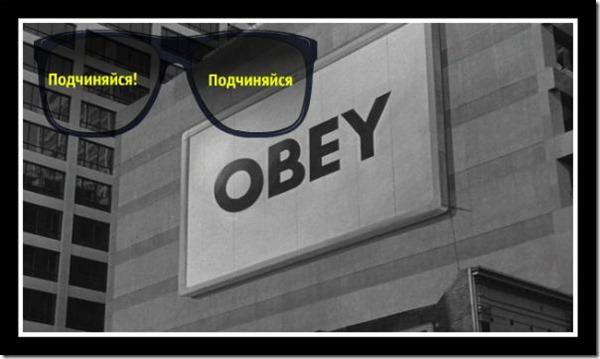 obey перевод