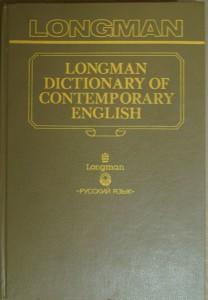 лучший бумажный словарь английских слов 2 тома