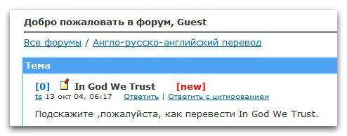 in god we trust как перевести