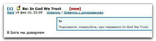 in god we trust правильный перевод