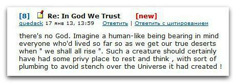 in god we trust перевод и объяснение