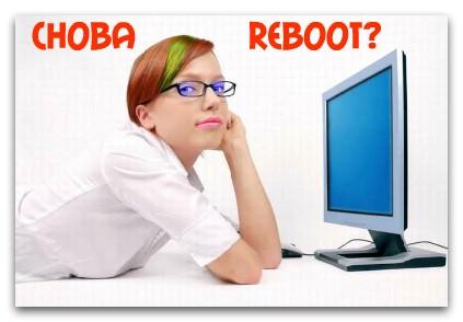 reboot компьютер
