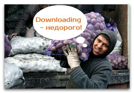 download failed перевод