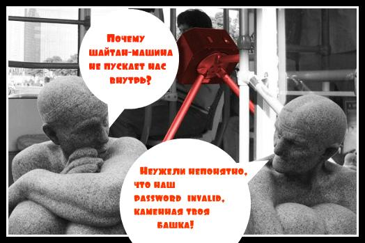 password перевод на русский