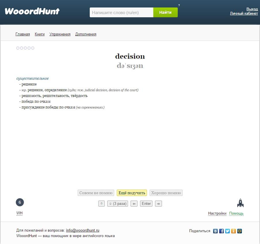 английский словарь онлайн и удобная транскрипция слов