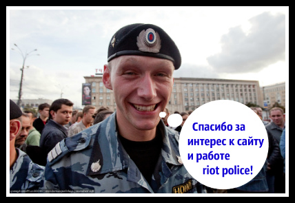 riot police и rioter