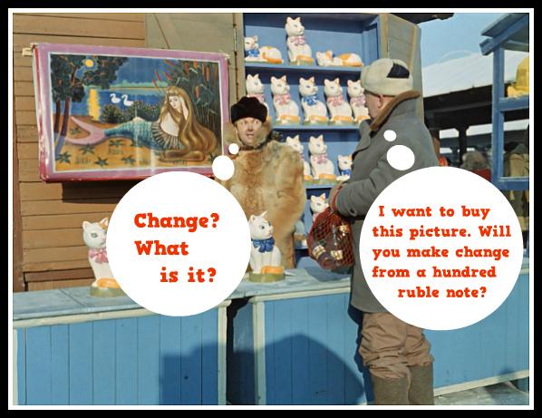 make change правильный перевод